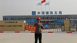 中国建筑五局在天圣采购三段套筒式止水螺杆