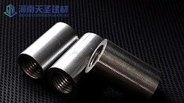 钢筋连接套筒的常用型号以及规格