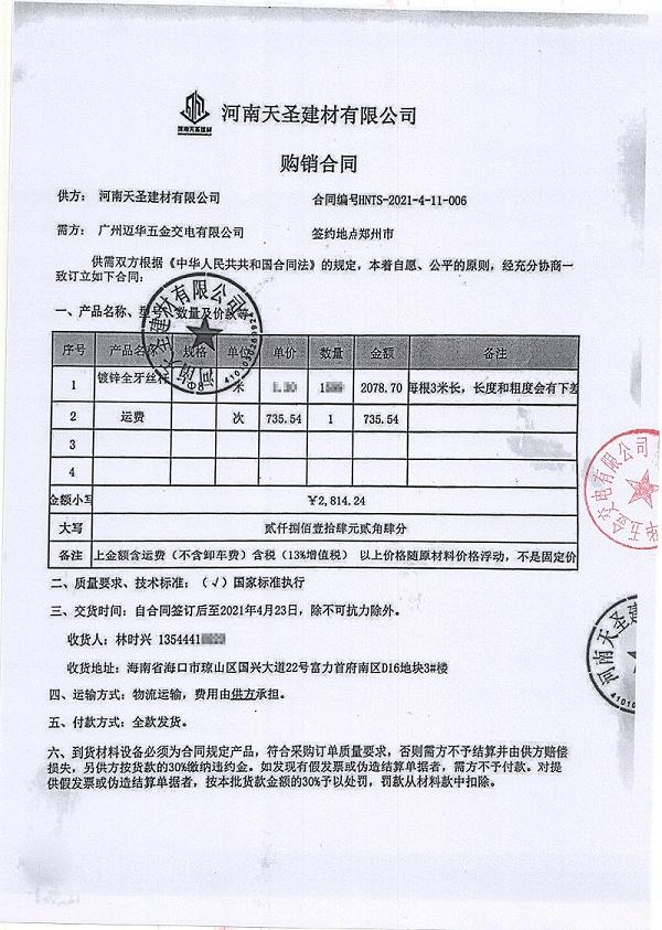 合同4.12(1)