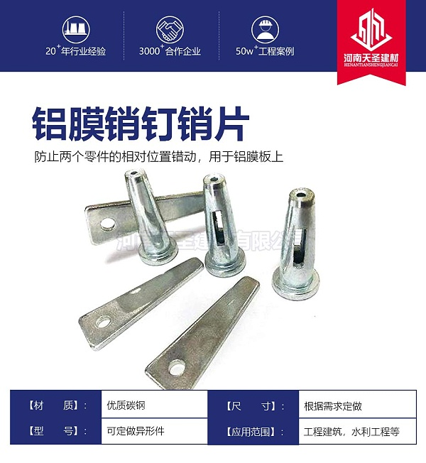 铝膜销钉销片 (1)