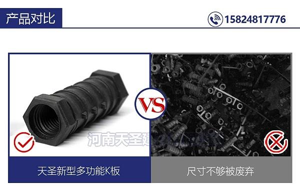 K板螺栓对比图