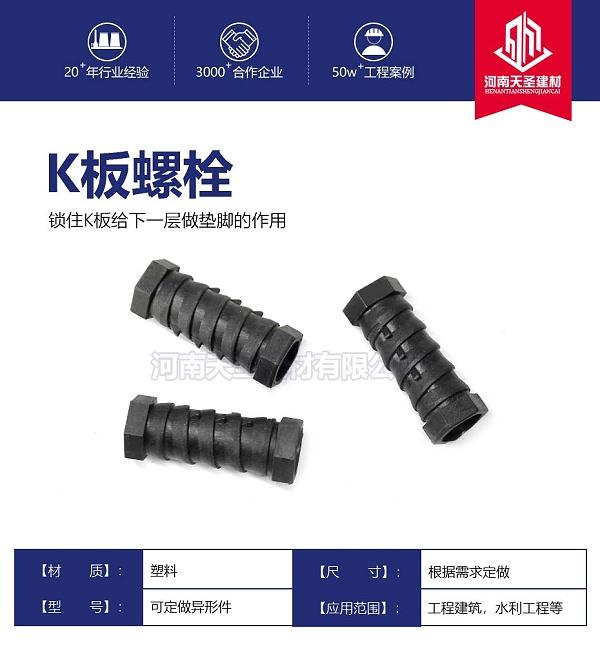 K板螺栓参数
